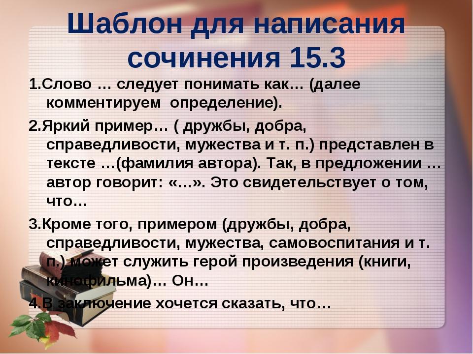 Шаблон для написания сочинения 15.3 1.Слово … следует понимать как… (далее ко...