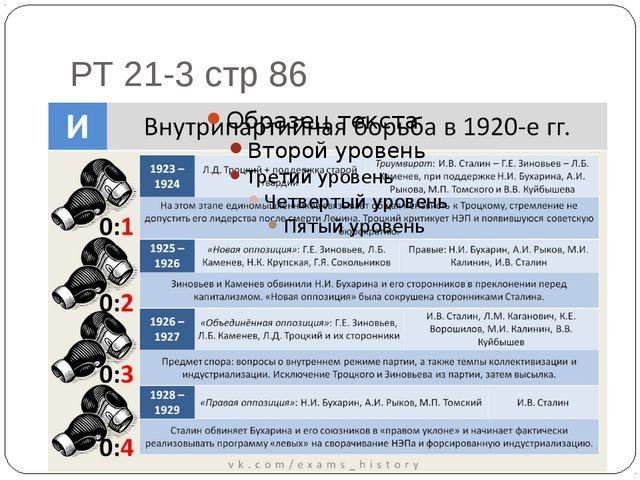 РТ 21-3 стр 86