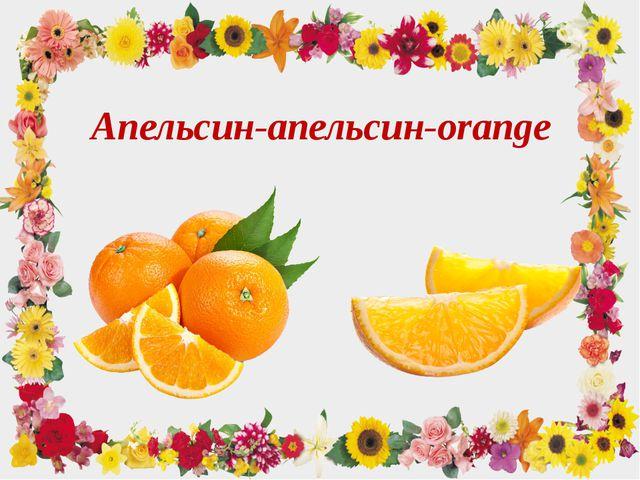Апельсин-апельсин-orange