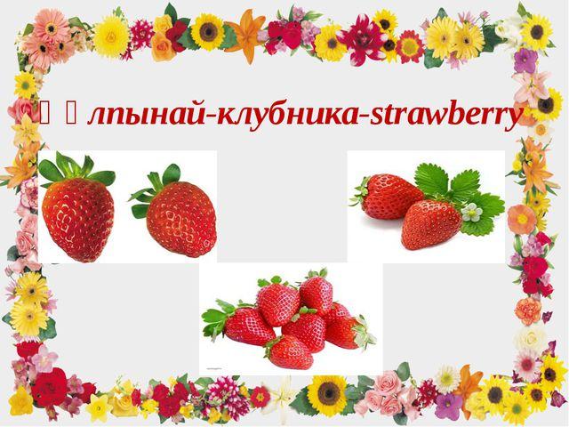 Құлпынай-клубника-strawberry