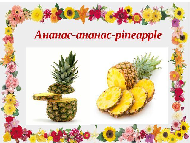 Ананас-ананас-pineapple