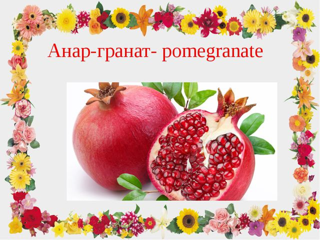 Анар-гранат- pomegranate