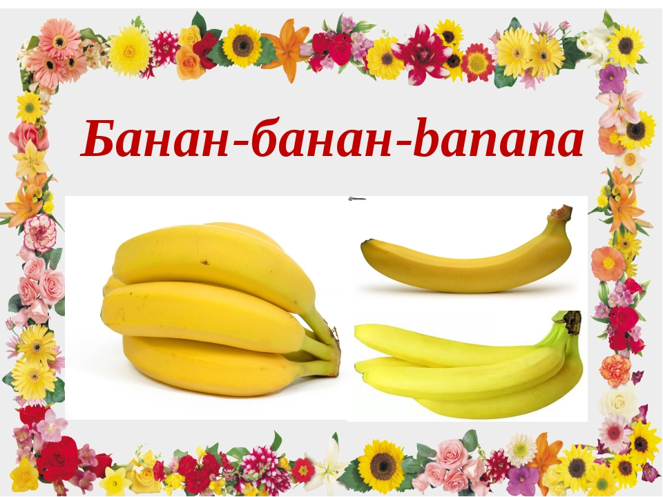 Банан-банан-banana