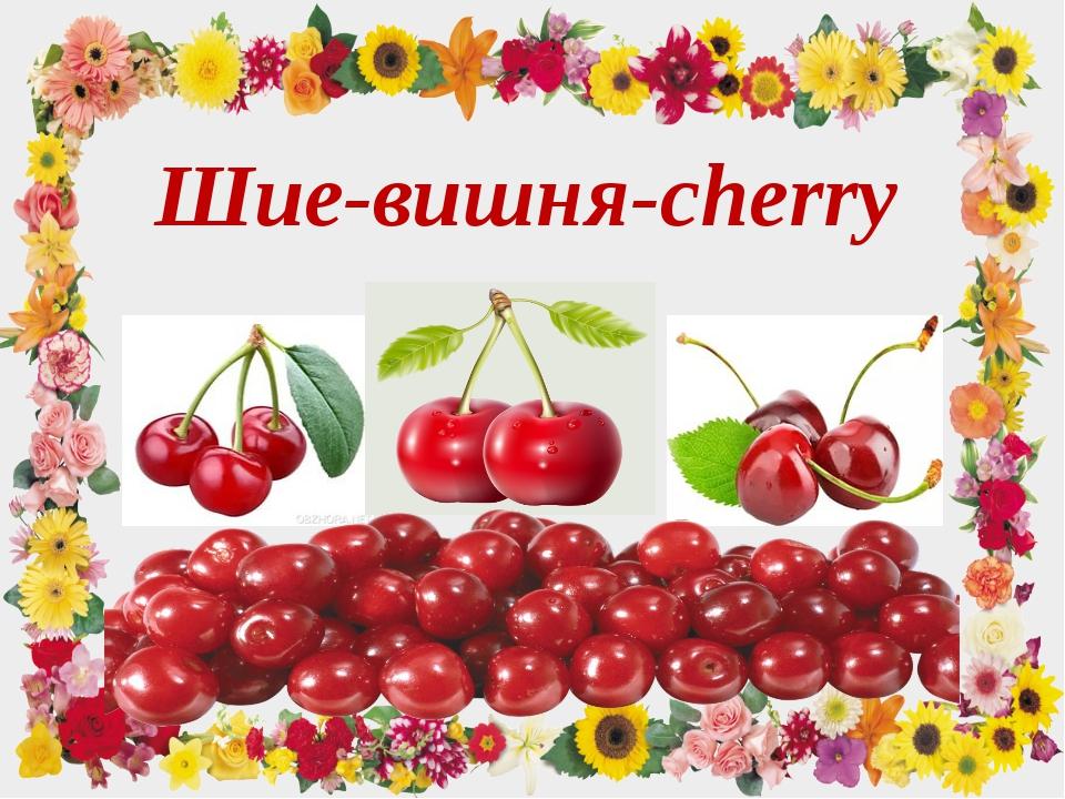 Шие-вишня-cherry