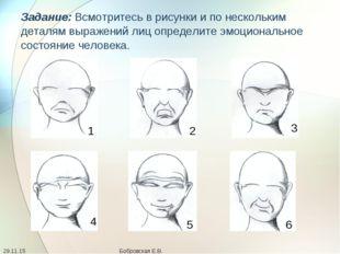 Задание: Всмотритесь в рисунки и по нескольким деталям выражений лиц определи