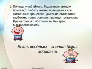 2. Почаще улыбайтесь. Радостные эмоции помогают любить жизнь, повышают силу ж