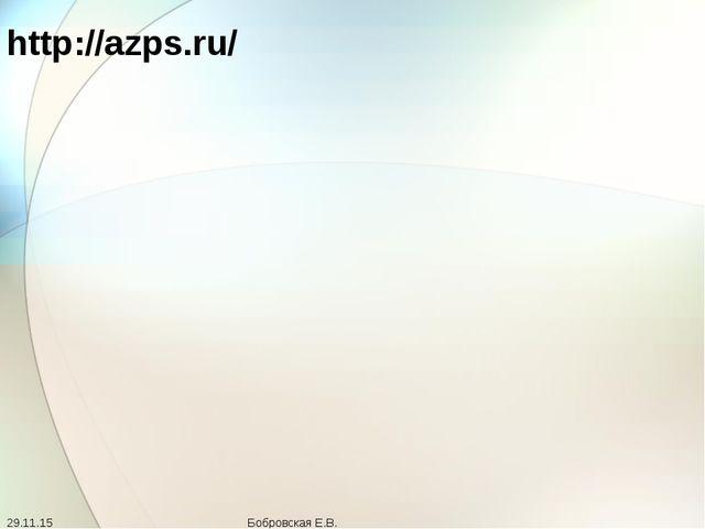 http://azps.ru/