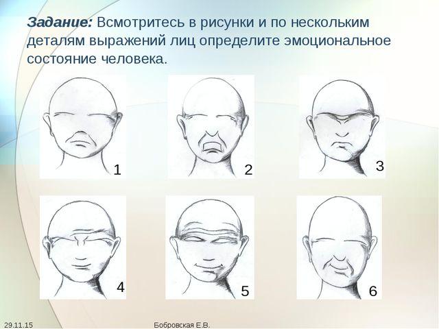 Задание: Всмотритесь в рисунки и по нескольким деталям выражений лиц определи...