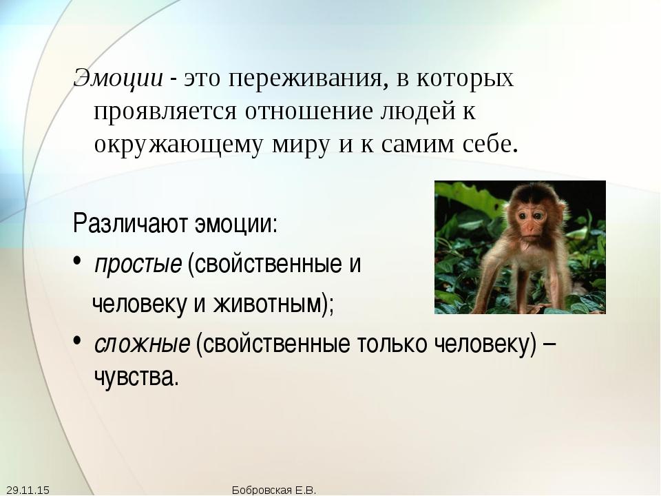 Эмоции - это переживания, в которых проявляется отношение людей к окружающему...