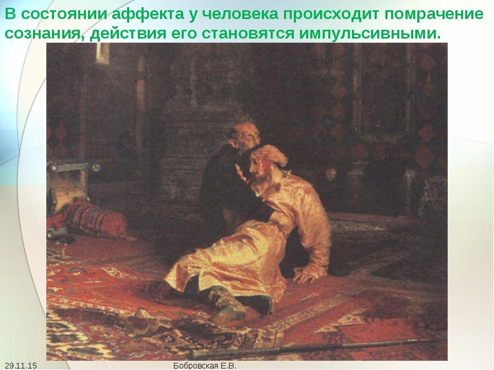 В состоянии аффекта у человека происходит помрачение сознания, действия его с...