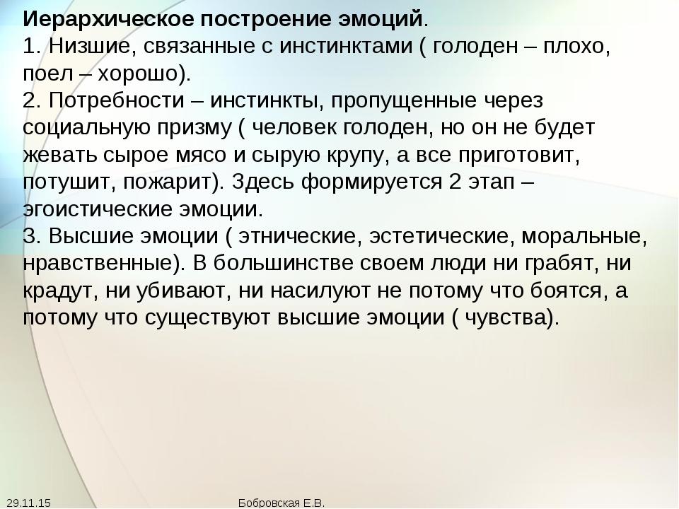 Иерархическое построение эмоций. 1. Низшие, связанные с инстинктами ( голоден...