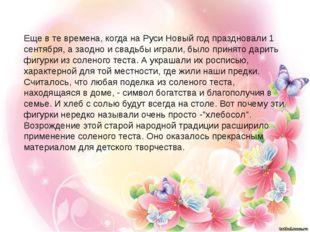 Еще в те времена, когда на Руси Новый год праздновали 1 сентября, а заодно и