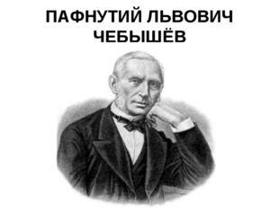 ПАФНУТИЙ ЛЬВОВИЧ ЧЕБЫШЁВ