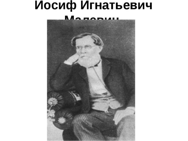 Иосиф Игнатьевич Малевич