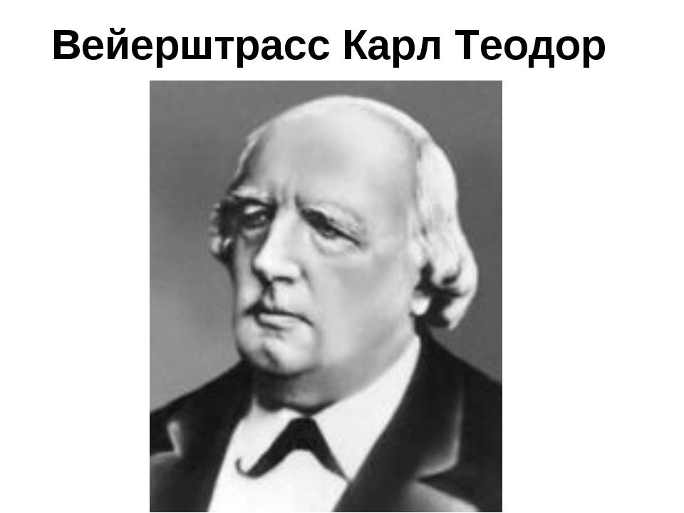 Вейерштрасс Карл Теодор