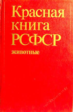 http://kochetov.info/wps/wp-content/red-data-book.jpg