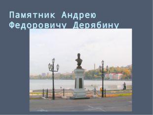 Памятник Андрею Федоровичу Дерябину