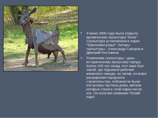 """9 июня 2006 года была открыта ироническая скульптура """"Коза"""". Скульптура устан"""