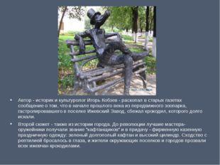 Автор - историк и культуролог Игорь Кобзев - раскопал в старых газетах сообще