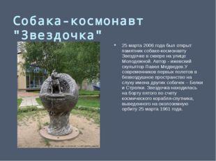 """Собака-космонавт """"Звездочка"""" 25 марта 2006 года был открыт памятник собаке-ко"""