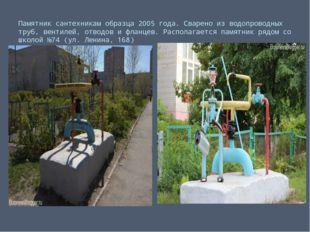 Памятник сантехникам образца 2005 года. Сварено из водопроводных труб, вентил