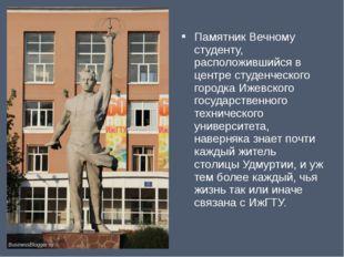 Памятник Вечному студенту, расположившийся в центре студенческого городка Иже