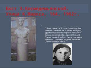 Бюст З.Космедемьянской. Улица К.Маркса, 164, 1962г. Зо́я Анато́льевна Космоде