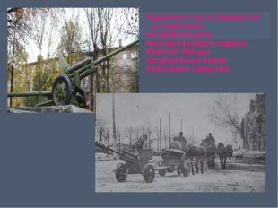 Памятник в честь бойцов 174 - го отдельного истребительного противотанкового
