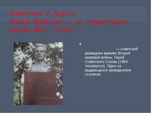 Памятник Р.Зорге. Улица Майская , на территории школы №63, 1970г. Ри́хард Зо́