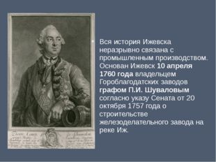 Вся история Ижевска неразрывно связана с промышленным производством. Основан