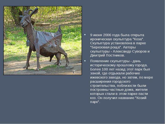 """9 июня 2006 года была открыта ироническая скульптура """"Коза"""". Скульптура устан..."""