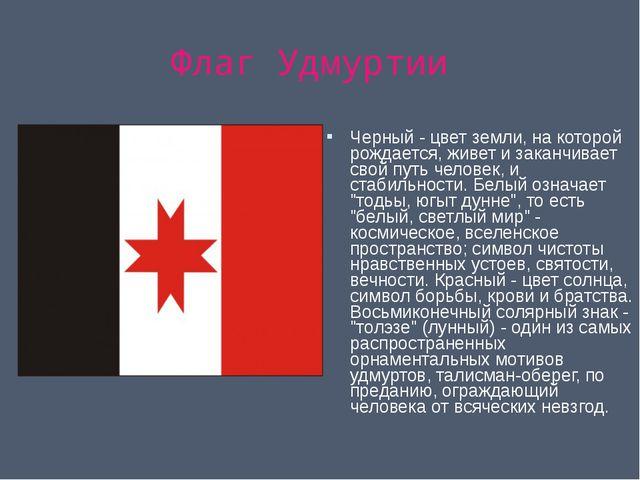 Флаг Удмуртии Черный - цвет земли, на которой рождается, живет и заканчивает...