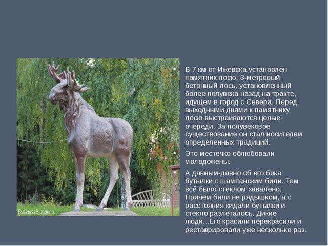 В 7 км от Ижевска установлен памятник лосю. 3-метровый бетонный лось, установ...