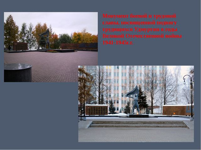 Монумент боевой и трудовой славы, посвященной подвигу трудящихся Удмуртии в г...