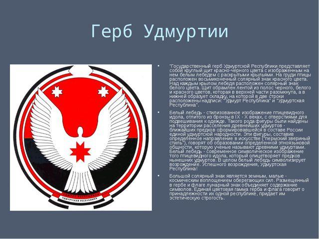 """Герб Удмуртии """"Государственный герб Удмуртской Республики представляет собой..."""