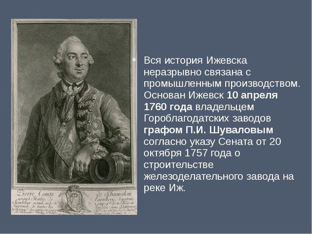 Вся история Ижевска неразрывно связана с промышленным производством. Основан...