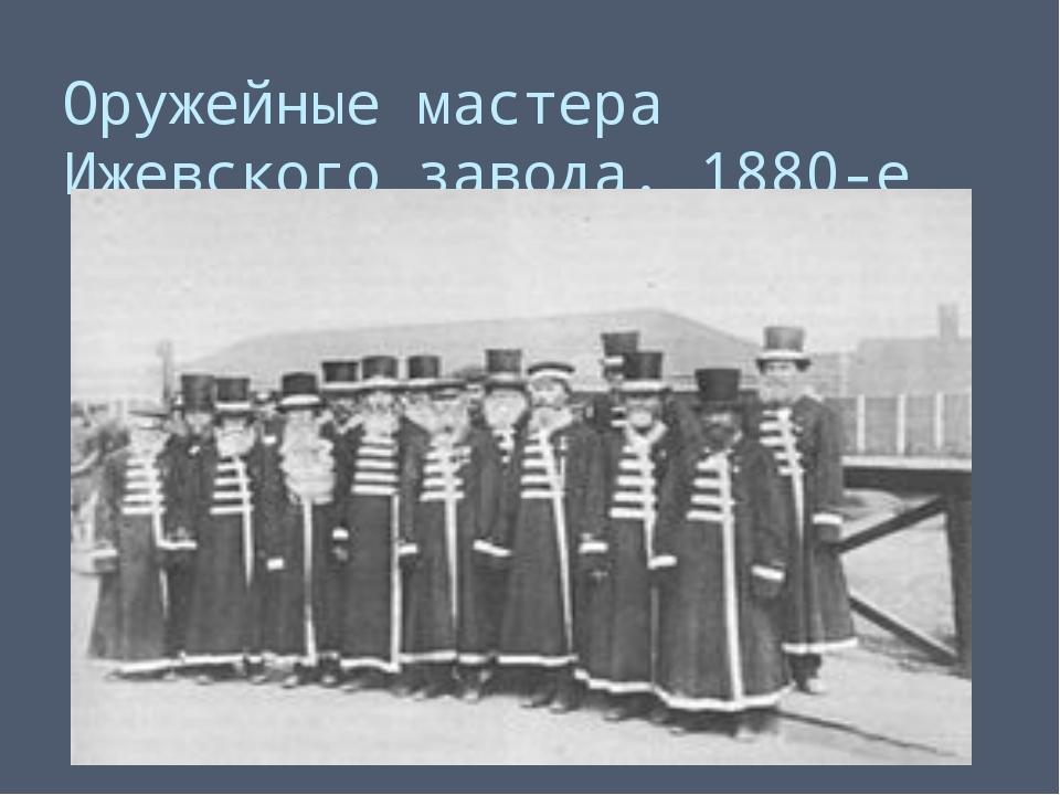Оружейные мастера Ижевского завода. 1880-е годы