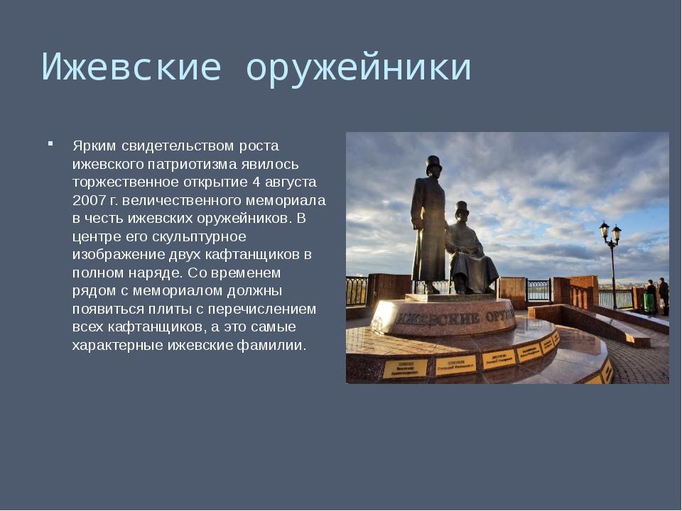 Ижевские оружейники Ярким свидетельством роста ижевского патриотизма явилось...