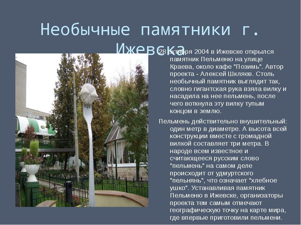 Необычные памятники г. Ижевска 28 октября 2004 в Ижевске открылся памятник Пе...