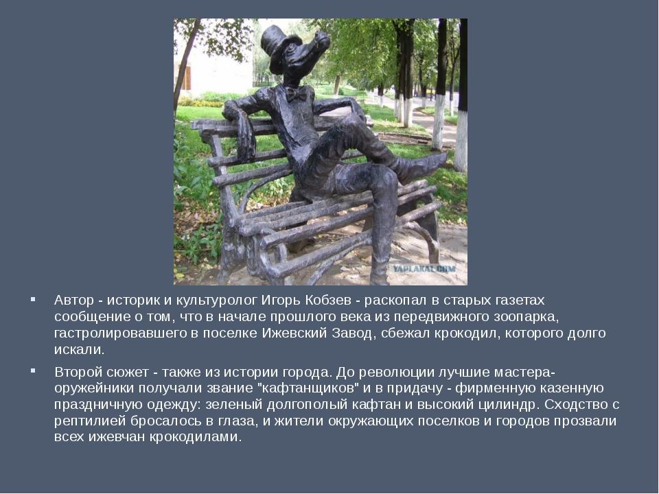 Автор - историк и культуролог Игорь Кобзев - раскопал в старых газетах сообще...