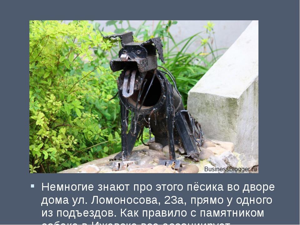 Немногие знают про этого пёсика во дворе дома ул. Ломоносова, 23а, прямо у од...