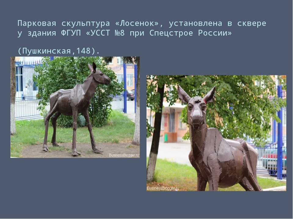 Парковая скульптура «Лосенок», установлена в сквере у здания ФГУП «УССТ №8 пр...