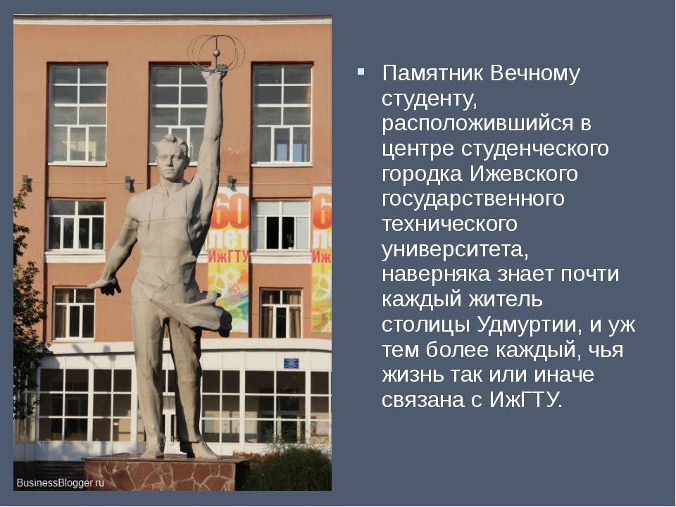 Памятник Вечному студенту, расположившийся в центре студенческого городка Иже...