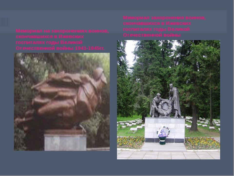 Мемориал на захоронениях воинов, скончавшихся в Ижевских госпиталях годы Вели...