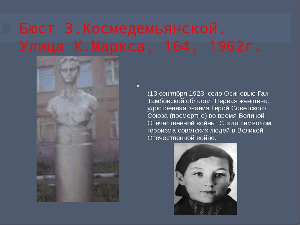 Бюст З.Космедемьянской. Улица К.Маркса, 164, 1962г. Зо́я Анато́льевна Космоде...