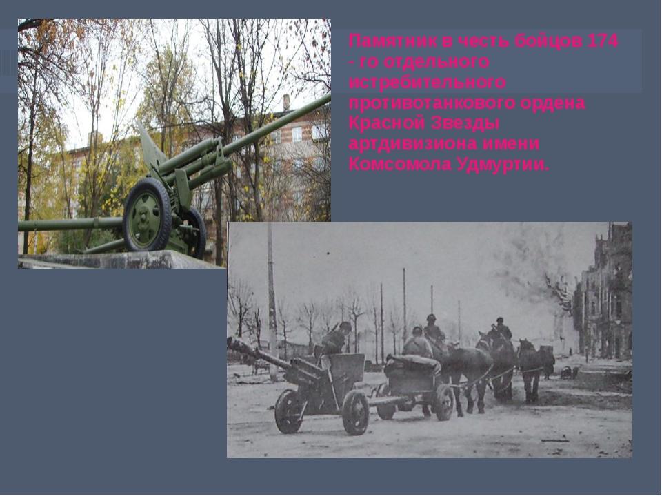 Памятник в честь бойцов 174 - го отдельного истребительного противотанкового...