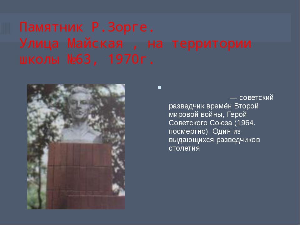 Памятник Р.Зорге. Улица Майская , на территории школы №63, 1970г. Ри́хард Зо́...