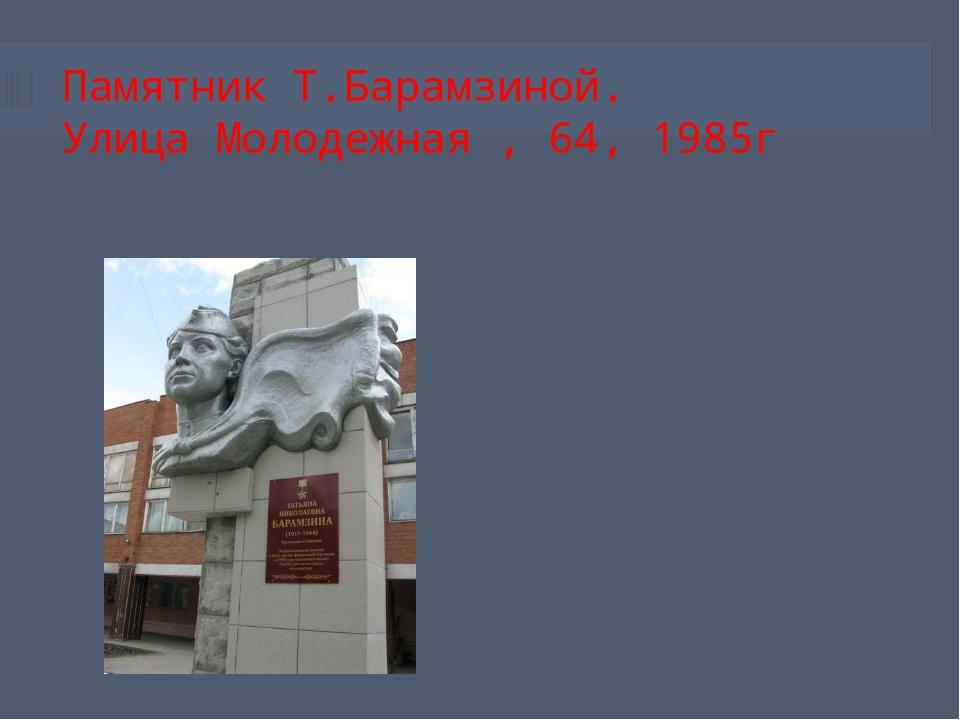 Памятник Т.Барамзиной. Улица Молодежная , 64, 1985г