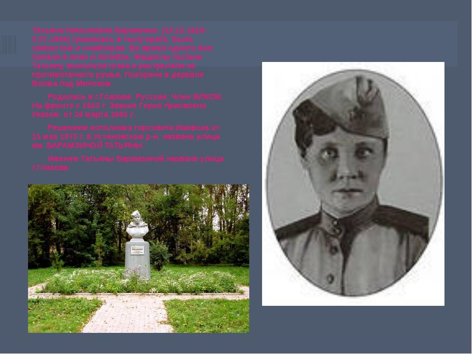 Татьяна Николаевна Барамзина (19.12.1919-5.07.1944) сражалась в тылу врага,...