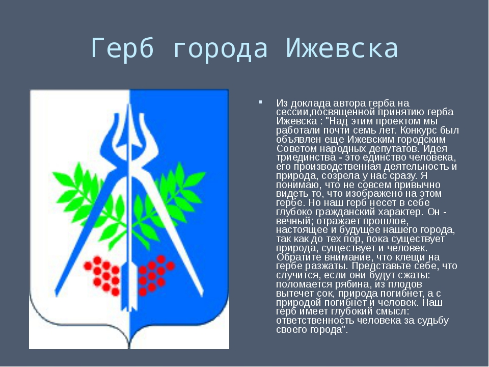 Герб города Ижевска Из доклада автора герба на сессии,посвященной принятию ге...